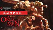 Of Orcs and Men: Злодеи нашего времени (запись)