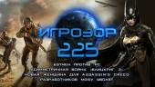 Игрозор №225 — «Блицкриг 3», MGSV, Assassin's Creed…