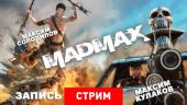Mad Max: День знаний о дороге ярости