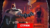 Batman: Arkham Origins Blackgate — Черные врата для белого Бэтмена