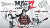 The War Z: Будни мародеров (запись)