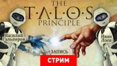 The Talos Principle: Мечтают ли андроиды о головоломках?
