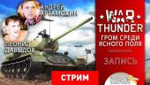 War Thunder: Гром среди ясного поля