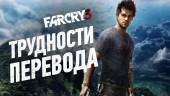 Трудности перевода. Far Cry 3
