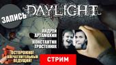Daylight: Во тьме с «айфоном»