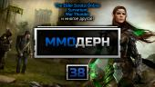 ММОдерн №38