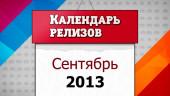 Календарь релизов. Сентябрь 2013