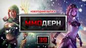 ММОдерн №39