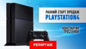 Ранний старт продаж PlayStation 4