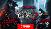 Castlevania: Lords of Shadow 2 — Древний кровопийца