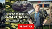 Armored Warfare: Танковый дрифт