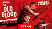 Wolfenstein: The Old Blood: Новые зомби, старая кровь