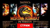 Mortal Kombat: PK Version