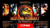 Mortal Kombat: PK Version