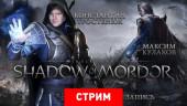 Middle-earth: Shadow of Mordor — Бэтмен против орков