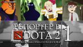 Репортер в DOTA 2 — Эпизод 1: Бой начинается