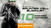 Прохождение Splinter Cell: Blacklist, часть 10