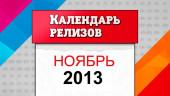 Календарь релизов. Ноябрь 2013