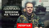 Armored Warfare: Верхом на танке