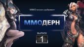 ММОдерн (пилотный выпуск)