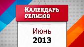 Календарь релизов. Июнь 2013