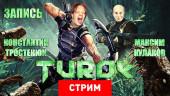 Turok 2008 и планета юрского периода