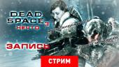 Dead Space 3: Нечто (запись)