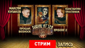 BioShock Infinite: Burial at Sea — Episode 2 — Прощай, BioShock