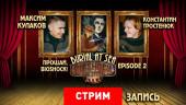 BioShock Infinite: Burial at Sea — Episode 2 — Прощай, BioShock