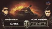 World of Tanks 8.0 (запись)