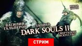 Dark Souls 2 — Смерть как искусство