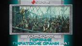 Промо «Горячие пиратские срачи на!»