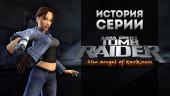 История серии Tomb Raider, часть 6