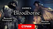 Bloodborne: Кровь, кишки и это самое