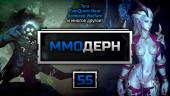 ММОдерн №55 — EverQuest Next, PlanetSide 2, Armored Warfare…