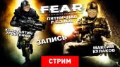F.E.A.R. Пятничная резня