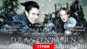 Dragonborn: По следам Нереварина (запись)