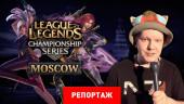 Репортаж со второго этапа летней серии европейской League of Legends Championship Series