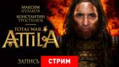 Total War: Attila — смех и грех