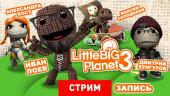 LittleBigPlanet 3: Тайна третьей планеты