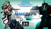 ММОдерн №21