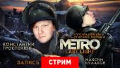 Метро 2033: Луч надежды угаснет первым