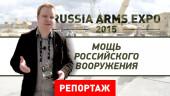 """RAE 2015: Проект """"Армата"""" - Мощь российского вооружения"""
