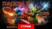 Magicka 2: Ща как колдану!