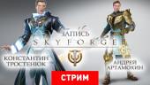 Skyforge: Оскорбления чувств верующих