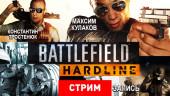 Battlefield Hardline — Все по понятиям