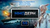 ММОдерн №59 — EVE Online, Shroud of the Avatar, World of Warships, A Realm Reborn…