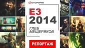E3 2014: игры, Лос-Анджелес и гей-парад