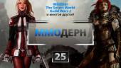 ММОдерн №25