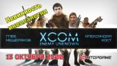 XCOM: Невинность инопланетян (запись)